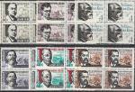 СССР 1965 г, Писатели, 6 квартблоков