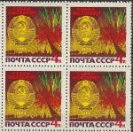 СССР 1966 год, 49-я Годовщина ВОСР, квартблок. (космос)