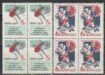 СССР 1965 год, Соревнования, Надпечатки, 2 квартблока. хоккей, фиг. катание