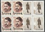 СССР 1965 г, 100 лет со ДР Серова, 2 квартблока