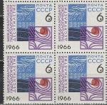 СССР 1966 г, Международное Гидрологическое Десятилетие, квартблок