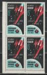 "СССР 1966 год,  АМС ""Луна-9"", космос. Надпечатка на марке 1963 г., квартблок"