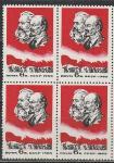 СССР 1965 год, Совещание Министров Связи, квартблок. К. Маркс.  В. Ленин