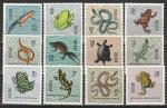Рептилии, Земноводные, Польша 1963 г, 12 марок. (нар