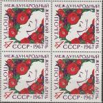 СССР 1967 год, Международный Женский День, квартблок