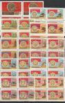 СССР 1967 год, Гербы и Флаги Союзных Республик, 16 квартблоков