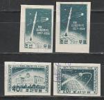 Межд. Геофизический Год, КНДР 1958 год, 4 марки без зубцов. гашёные