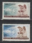 Лайка, Румыния 1957 год,  собаки в космосе. 2 марки.  (ю)