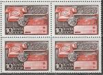 СССР 1969 год, Завод ВЭФ, квартблок