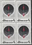 СССР 1969 год, 50 лет Сов.Изобретательству, квартблок