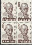 СССР 1969, М.Ганди, квартблок