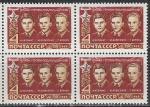 СССР 1969 год, Герои ВОВ, подпольщики. квартблок
