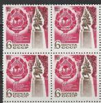 СССР 1969 год, 25 лет Освобождения Румынии, квартблок