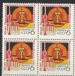 СССР 1969 год, 20 лет ГДР, квартблок