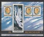Погибшие Космонавты, Венгрия 1968 г, блок