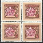 СССР 1970 год, День Космонавтики, квартблок