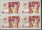 СССР 1970 год, Симпозиум ЮНЕСКО, квартблок