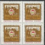 СССР 1970, 25 лет Освобождения Венгрии, квартблок