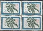 СССР 1970 год, Победа Советских Хоккеистов, Надпечатка, квартблок