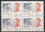 СССР 1971 год, А. Фадеев, писатель, квартблок