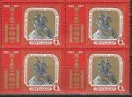 СССР 1971 год, 50 лет Монгольской Народной Революции, квартблок