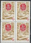 СССР 1971 год, 50 лет Госплану, ЭВМ. квартблок