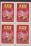 СССР 1971 год, ХХ!V Съезд Компартии Украины, квартблок