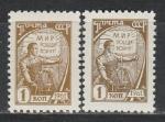 СССР 1961 год, Стандарт, 1к. Разный Цвет, 2 марки