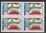СССР 1972 год, 25 лет Независимости Индии, квартблок