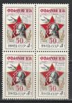 """СССР 1974 год, Газета """"Красная Звезда"""", квартблок"""