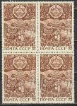 СССР 1974, 50 лет Нахичеванской АССР, квартблок