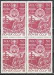 СССР 1974 год, Северо-Осетинская АССР, квартблок