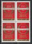 СССР 1974 год, 150 лет Малому Театру, квартблок