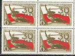 СССР 1974 год, 30 лет ПНР, квартблок