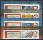 Россия 2014, Воздушные Тараны, 4 верхних полосы с купонми