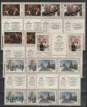СССР 1975 год, Советская Живопись, 6 квартблоков с купонами посередине