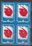 СССР 1975, Юношеская Филвыставка, квартблок