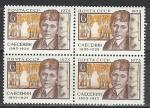 СССР 1975 год, Сергей Есенин, квартблок