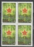 СССР 1975 год, С Новым 1976 Годом , квартблок