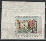 Картины, Акция Юнеско, Румыния 1972 г, блок