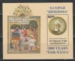 "1000 лет ""Шах-Наме"",Таджикистан 1993 г, блок"