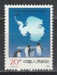 Китай 1991 г, 30 лет Договору по Антарктиде, 1 марка. ((