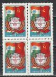 СССР 1976, СССР-Индия, квартблок