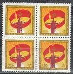 СССР 1976 г, 1-й Фестиваль Народного Творчества, квартблок
