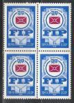 СССР 1976, 50 лет Федерации Филателии, квартблок