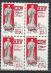 СССР 1976, XV Съезд КП Украины, квартблок