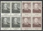 СССР 1976 год, Маршалы СССР, 2 квартблока
