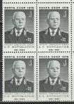 СССР 1976 г, К.Ворошилов, квартблок