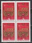 СССР 1976 год, XVI Съезд КПСС, квартблок