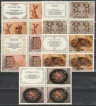 СССР 1979 год. Художественные Промыслы, 5 квартблоков с купонами